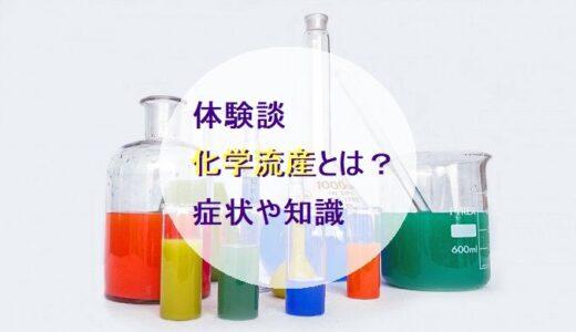 【体験談】化学流産とは?【症状や知識をわかりやすく解説】