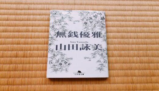 【小説】山田詠美『無銭優雅』感想(40代独身女性が読みました)