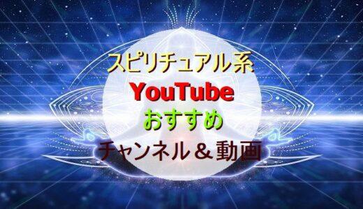 【スピリチュアル系】おすすめYouTubeチャンネル5つ!!【動画も紹介】